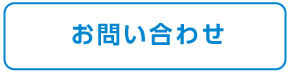 広島の広範囲な地域のマンション、アパート、戸建てなど、不動産売買・賃貸物件の情報 お問い合わせ