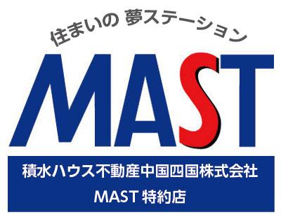 積水ハウス不動産中国四国株式会社 MAST特約店 |有限会社ジェック