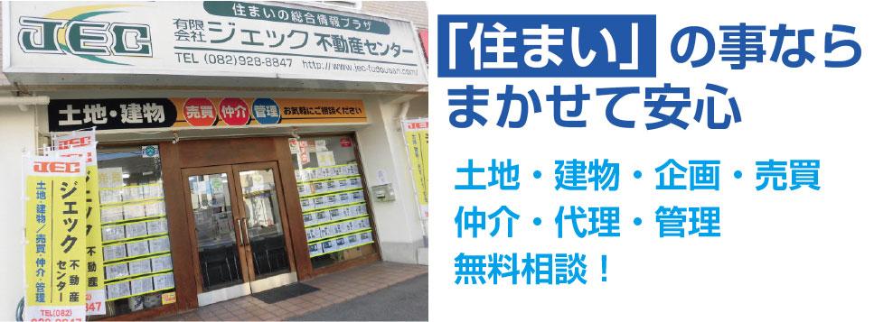 広島 土地・建物 企画・売買・仲介・代理・管理 有限会社ジェック不動産