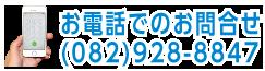 082-928-8847